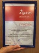 E-Data Web Portal Celebrates Its First Anniversary